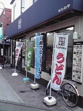 かしわや 鹿島田店