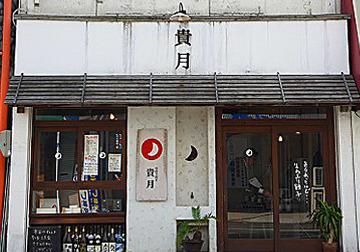 骨折り餃子 貴月 井尻店