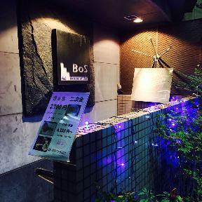 カラオケ&レストラン BOS
