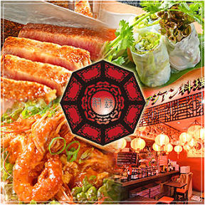 鉄板焼・アジアン料理 肘鉄(ヒジテツ) 野毛横丁店
