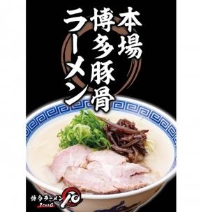 博多ラーメン10-1CHI0-(いちお)