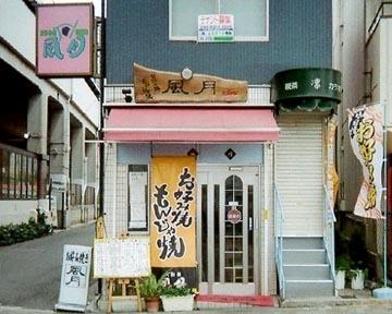 風月 大和田店