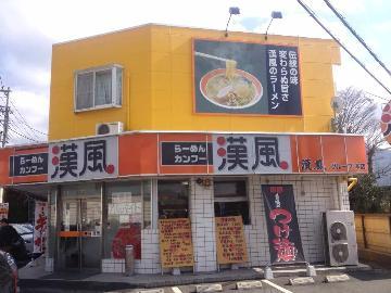 らーめん カンフー 漢風 御殿場 新橋店