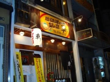 韓国料理と鍋の店 車