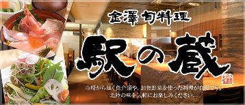八兆屋駅の蔵富山駅店