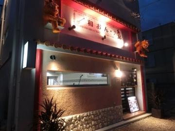 島唄ライブ居食屋 「和おん・♪」