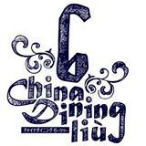 China Dining 6-liu-