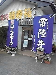 福寿苑 実穀店