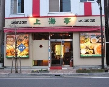 中国料理上海亭