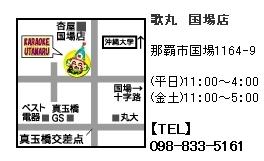 カラオケ歌丸 国場店
