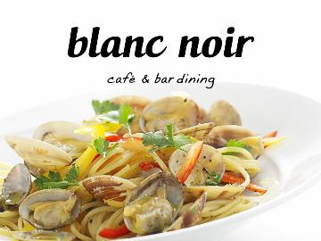 blanc noir 〜cafe&bar dining〜