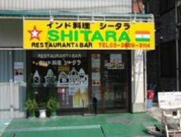 インドレストラン&バー シータラ 亀有店