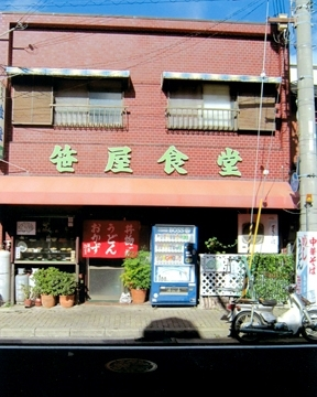 笹屋食堂 image