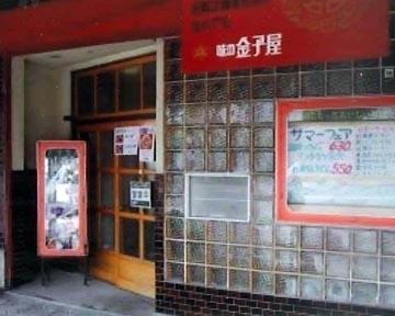 麺味 金子屋 山田本店