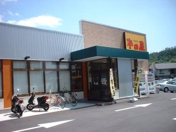 大衆食堂半田屋毘沙門店