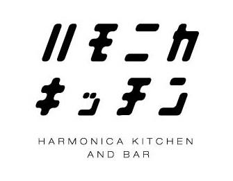 ハモニカキッチン