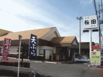 食酒処・旬鮮宴味 桜田