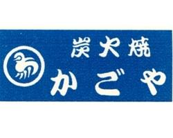 焼とり かごや 東武花崎駅前店