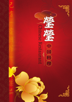 中国料理 瑩瑩