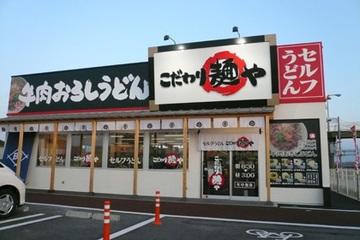 こだわり麺や フレスポ高松店