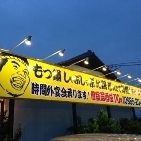 黒木屋 宮崎大島通線