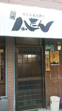 牛タン炭火焼き 味の店 八ったん 川崎 image