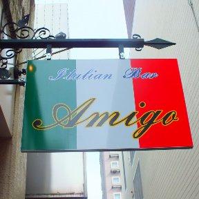 イタリアン バル AMIGO
