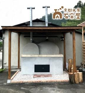 京都大原石窯屋