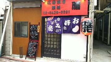 広島焼き鉄板 膳