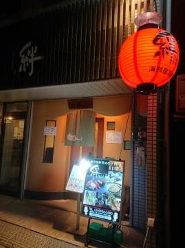 寿司・海鮮居酒屋 絆