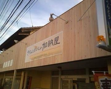 加納屋 正木店