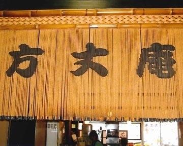 方丈庵 image