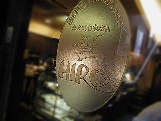 ヒロコーヒー 江坂店
