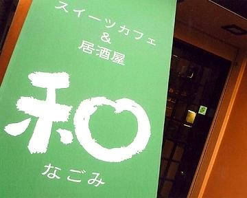 ごはんカフェ和み image