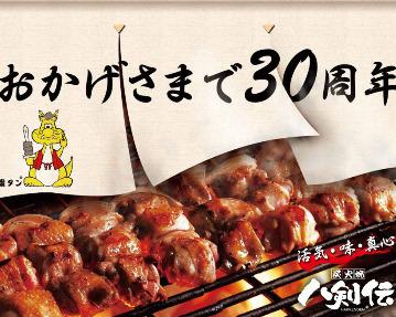八剣伝 吉野町店
