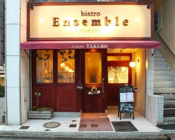 bistro Ensemble (アンサンブル)