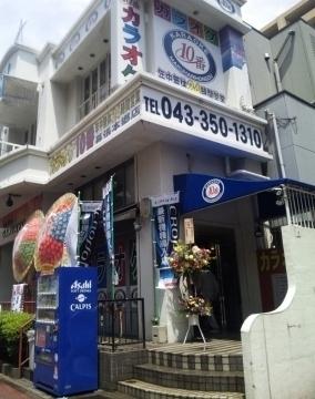 カラオケ10番幕張本郷店