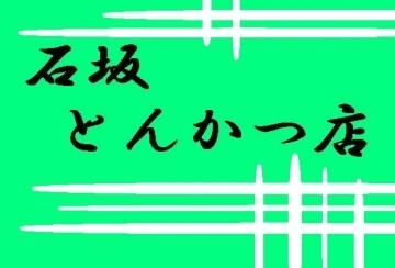 石坂とんかつ店