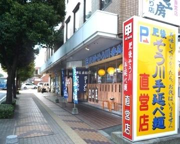肥後そう川県庁通り店