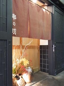 串の坊 image