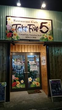 レストランカフェ Take Five (テイクファイブ)