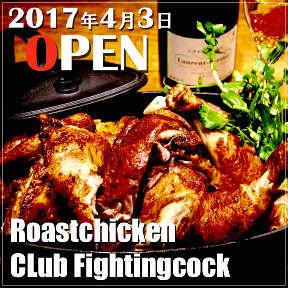 Roastchicken CLub Fightingcock
