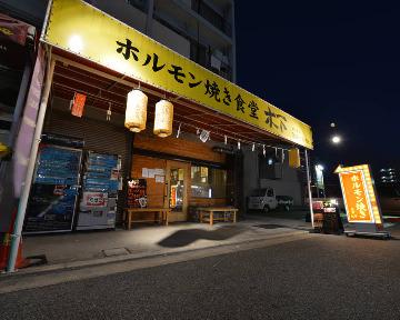 炭火焼肉 ホルモン焼き食堂 木下 横川店