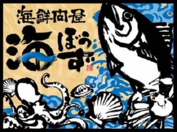 海鮮問屋 海ぼうず 太田店