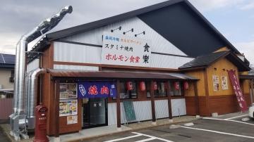 焼肉ホルモン 食樂 八乙女店