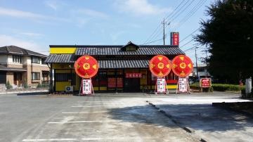 祥瑞坊東海店