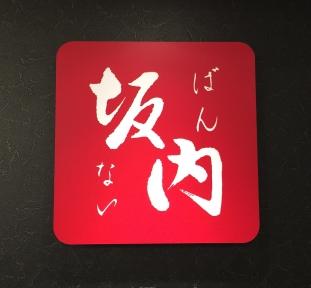 喜多方ラーメン坂内  戸越銀座店