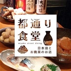 日本酒とお晩菜のお店 都通り食堂