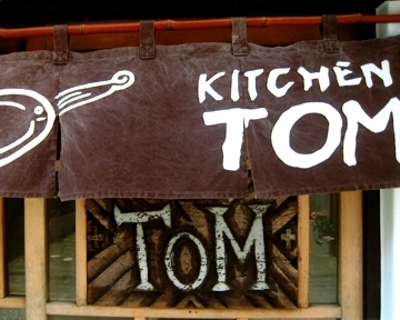 キッチン トム