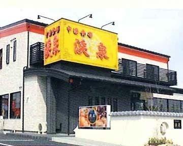 渓泉 鈴鹿店